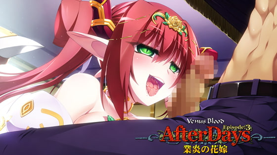DLsite独占VenusBlood-AfterDays-Episode:3業炎の花嫁