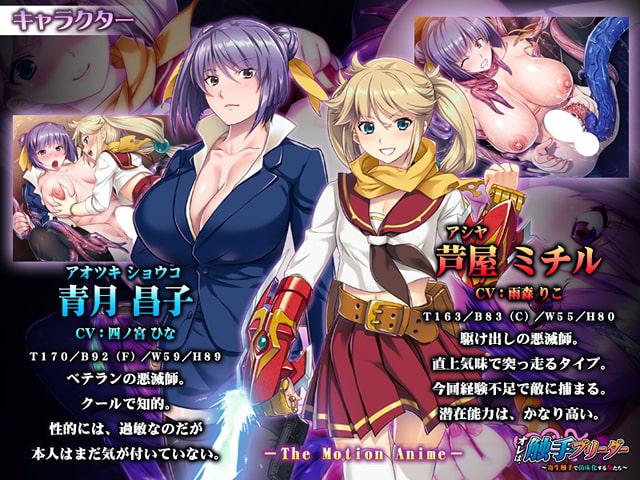 オレは、触手ブリーダー ~寄生触手で苗床化する女たち~ The Motion Anime