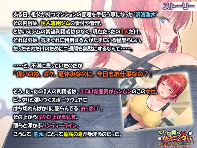 たわわ奥さん×ハプニングジム ~むっちりボディとすけべなエクササイズ~ The Motion Anime