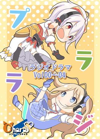 プララジ・ラジオドラマ Vol.00~04