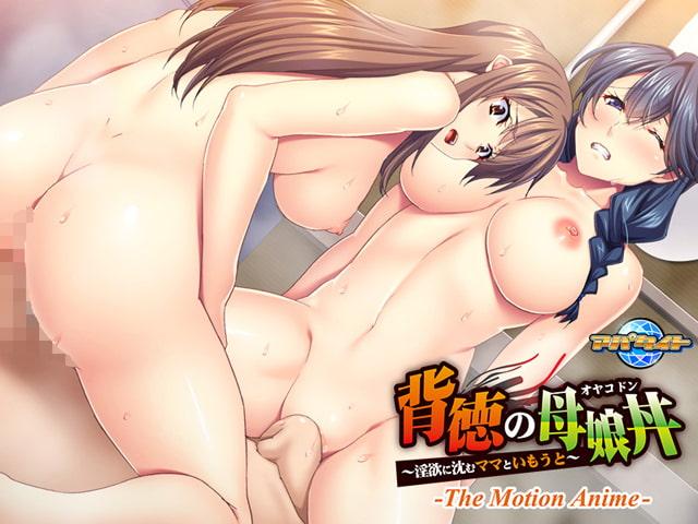 背徳の母娘丼 ~淫欲に沈むママといもうと~ The Motion Anime