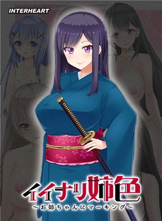 イイナリ姉色 ~強気お姉ちゃん 遠野彩芽編~