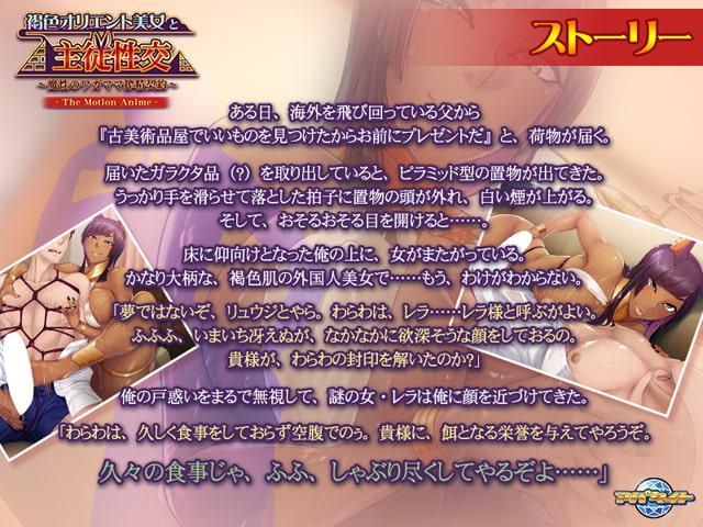 褐色オリエント美女と主従性交 ~魔性のワガママ搾精契約~ The Motion Anime