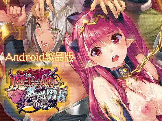 魔王の娘と外道勇者 【Android版】