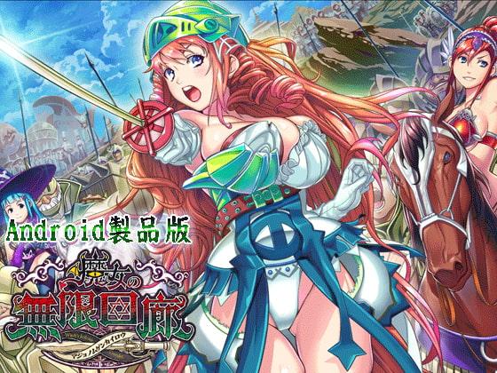 魔女の無限回廊 【Android版】