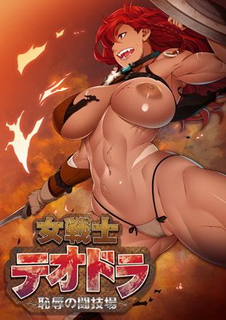 女戦士テオドラ ~恥辱の闘技場~ 【Android版】