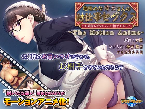 地味めな侍女さんのお仕事セックス ~お嬢様に代わってお相手します~ The Motion Anime