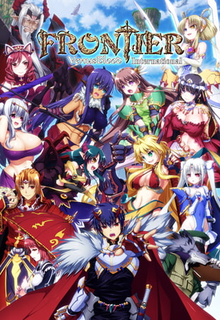 VenusBlood FRONTIER International DL版