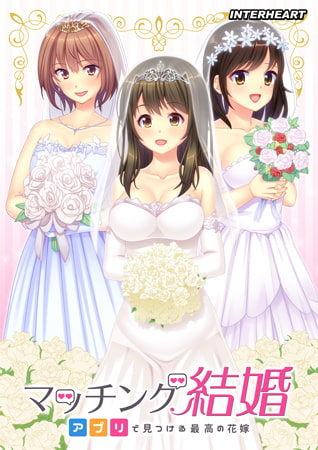 マッチング結婚 ~アプリで見つける最高の花嫁~