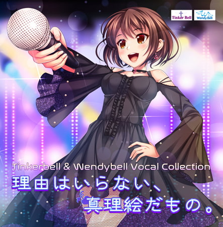 TinkerBell&WendyBell Vocal Collection 理由はいらない、真理絵だもの。