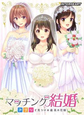 マッチング結婚 ~アプリで見つける最高の花嫁~ 【Android版】
