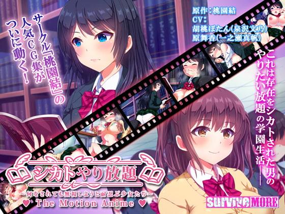 シカトやり放題 ~何をされても無視しようと耐忍ぶ少女たち~ The Motion Anime