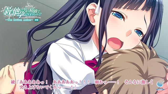 新・他の男の精液で孕んでもいいですか…? ~浮気Hがあまりに気持ちよくて、挿入されただけですぐにイっちゃうカタブツ女子◯生~ The Motion Anime【前編】 サンプル画像4