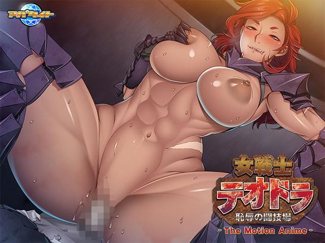 女戦士テオドラ ~恥辱の闘技場~ The Motion Anime