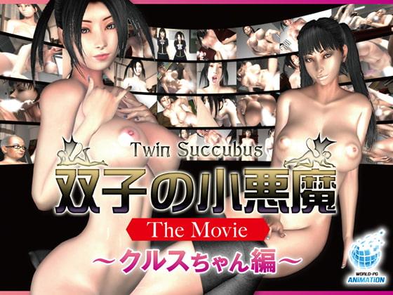 双子の小悪魔  The Movie クルスちゃん編