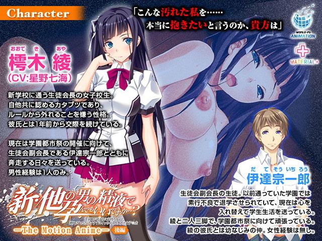 新・他の男の精液で孕んでもいいですか…? ~浮気Hがあまりに気持ちよくて、挿入されただけですぐにイっちゃうカタブツ女子◯生~ The Motion Anime【後編】のサンプル画像6
