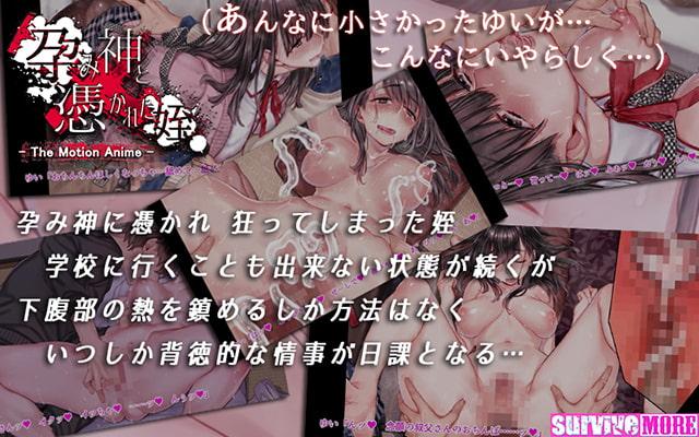孕み神と憑かれた姪 The Motion Anime