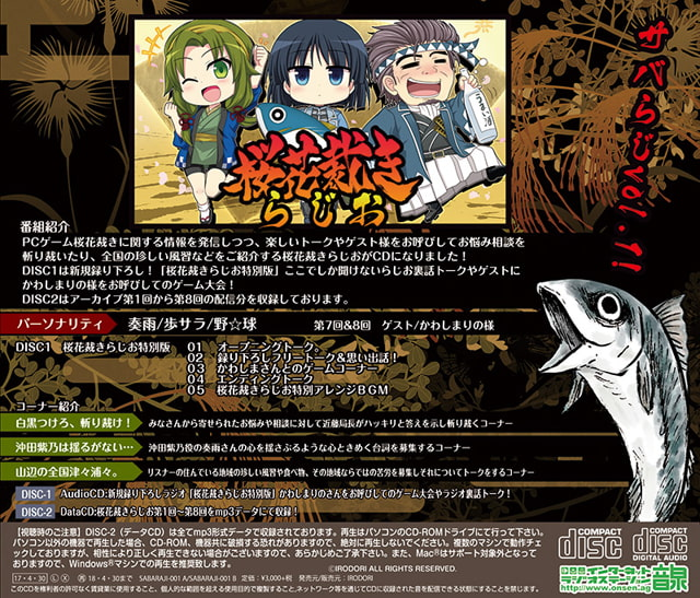 ラジオCD「桜花裁きらじお」Vol.1