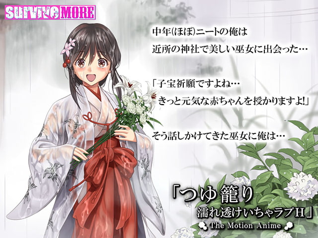 つゆ籠り 濡れ透けいちゃラブH The Motion Anime