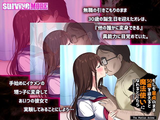 もしも童貞のまま30歳を迎えると魔法使いになれるとしたら The Motion Animeのサンプル画像9