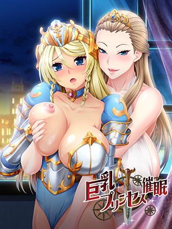 OVA 巨乳プリンセス催眠 #1 Revenge ~復讐に立つ亡国の王子~ 【通常版】