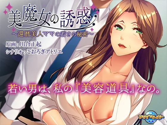 美魔女の誘惑 ~還暦美人ママの若さの秘密~ 【Android版】