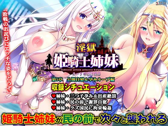 淫獄の姫騎士姉妹 第5章 公開自慰&孕みループ編