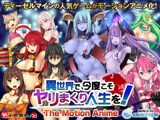【新着アニメ】異世界で、今度こそヤリまくり人生を! -The Motion Anime-のトップ画像