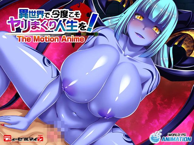 異世界で、今度こそヤリまくり人生を! -The Motion Anime-