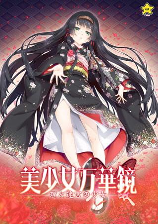 美少女万華鏡 -理と迷宮の少女- (ωstar) DLsite提供:美少女ゲーム – アドベンチャー