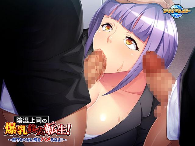 陰湿上司の爆乳美女転生! ~部下のくせに俺をハメるなよ!~