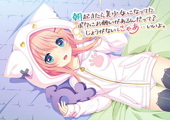 【新着エロゲー】朝起きたら美少女になってたボクにお願いがあるんだって?しょうがないにゃあ・・いいよ。のトップ画像