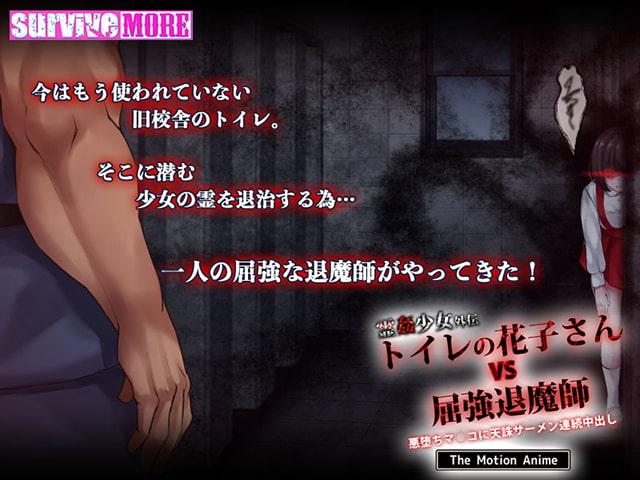霊姦少女外伝 トイレの花子さんvs屈強退魔師 悪堕ちメス穴に天誅ザーメン連続中出し The Motion Animeのサンプル画像8