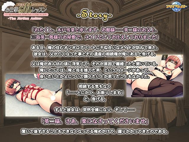 可愛めMメイドさんのお仕事SMレッスン ~ご一族に伝わる秘技を、先代様に代わってご伝授いたします~ The Motion Animeのサンプル画像7