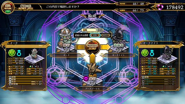天冥のコンキスタ -魔族制圧編-のサンプル画像10