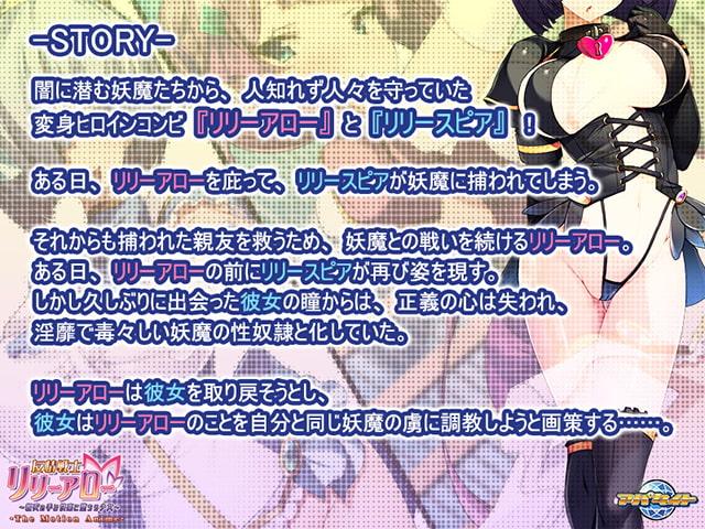 友情戦士リリーアロー ~親友の手で快楽に堕ちる少女~ The Motion Anime