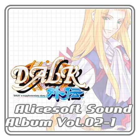 VJ014052 アリスサウンドアルバム vol.02-1 DALK外伝 [20210115]