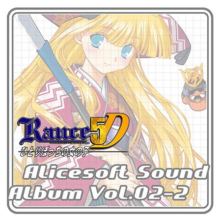アリスサウンドアルバム vol.02-2 RANCE5D