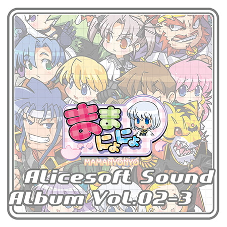 VJ014054 アリスサウンドアルバム vol.02-3 ままにょにょ [20210115]