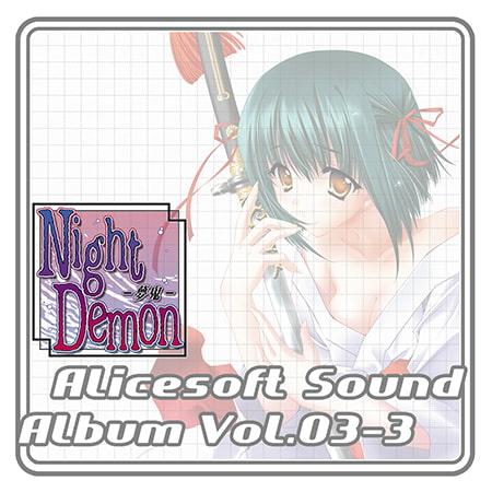 アリスサウンドアルバム vol.03-3 Night Demon -夢鬼-