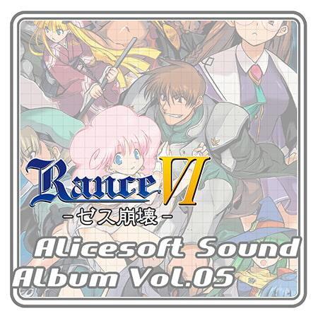 アリスサウンドアルバム vol.05 RanceVI -ゼス崩壊-