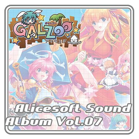 アリスサウンドアルバム vol.07 GALZOO アイランド