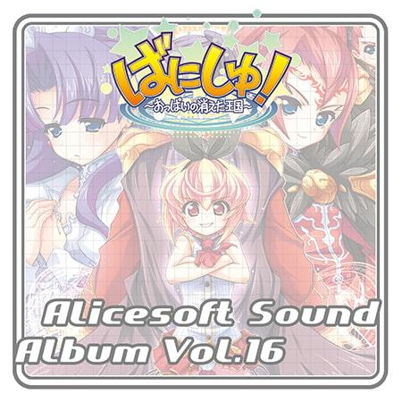 VJ014071 アリスサウンドアルバム vol.16 ばにしゅ!~おっぱいの消えた王国~ [20210212]