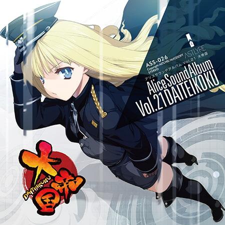 VJ014076 アリスサウンドアルバム vol.21 大帝国 [20210219]