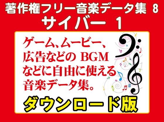 著作権フリー音楽データ集 08 サイバー 1(商品番号:VJ014275)