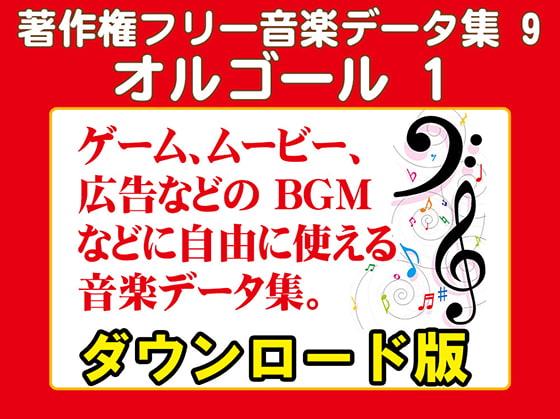 著作権フリー音楽データ集 09 オルゴール 1(商品番号:VJ014276)