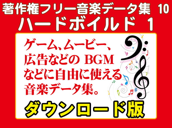 著作権フリー音楽データ集 10 ハードボイルド 1(商品番号:VJ014277)