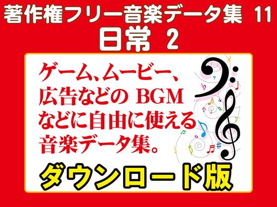 著作権フリー音楽データ集 11 日常 2(商品番号:VJ014278)