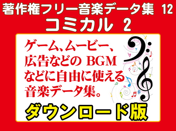 著作権フリー音楽データ集 12 コミカル 2(商品番号:VJ014279)