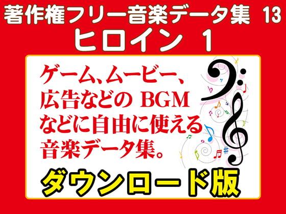 著作権フリー音楽データ集 13 ヒロイン 1(商品番号:VJ014280)